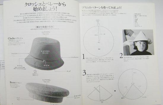 ヨドバシ.com - あなた、だけの帽子を作る本〈1〉 [ …