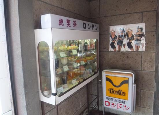 新潟 純喫茶