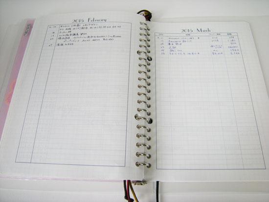 入澤手帳forビジネス