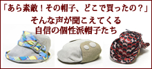 個性派帽子