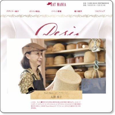 帽子デザイナー 入澤 恭子