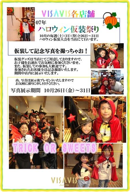 07年ハロウィン仮装祭