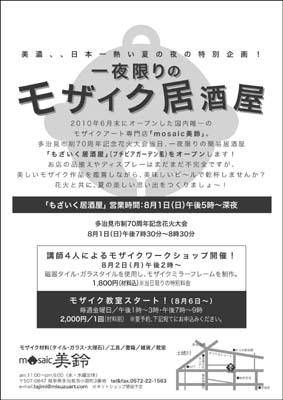 izakaya-chirasi.jpg