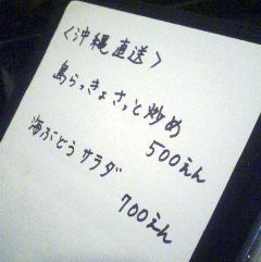 沖縄メニュー