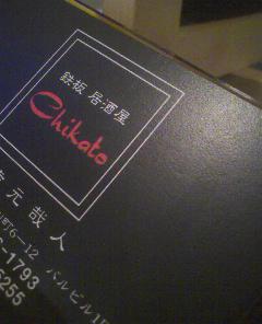 Chikato