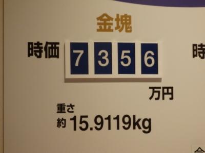 P5060706.JPG