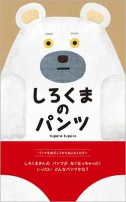 しろくまのパンツ.jpg