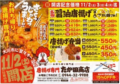 たか田商店1.jpg