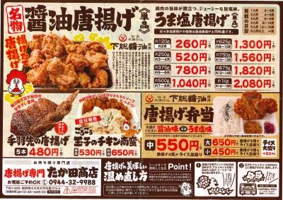 たか田商店2.jpg