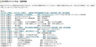 イベント中止.jpg