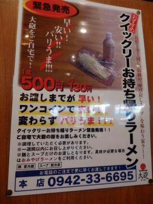 P5040013.JPG