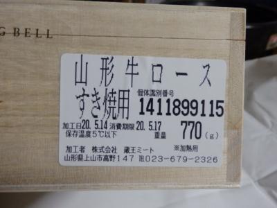 P5180003.JPG