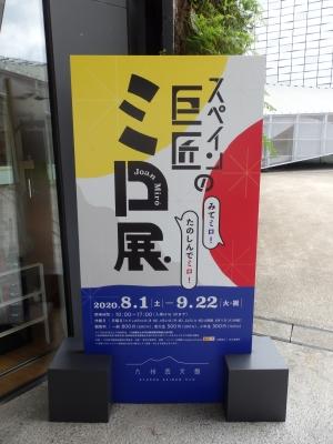 P8100001.JPG