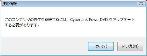 このコンテンツの再生を継続するには、CyberLink PpowerDVDをアップデートする必要があります