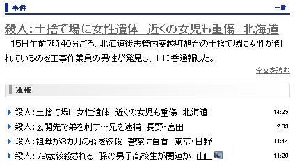 20070915 MSN mainichi