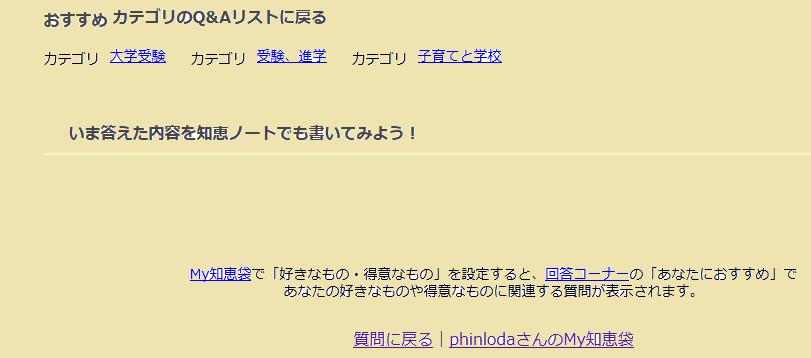 2017-06-03 知恵袋・知恵ノート