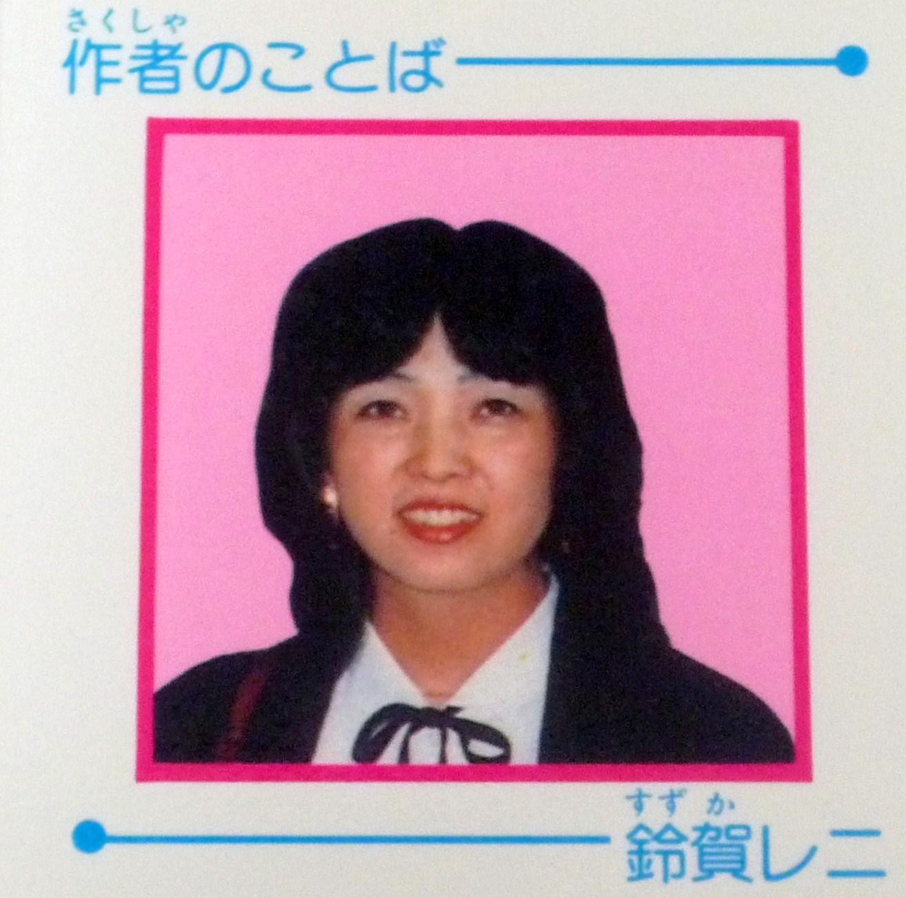 「鈴賀レニ」の画像検索結果