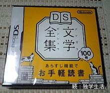 DS:文学全集