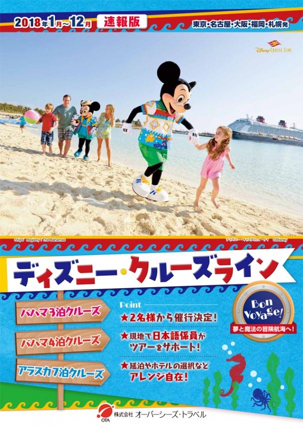 disney-cruise2018-1.jpg