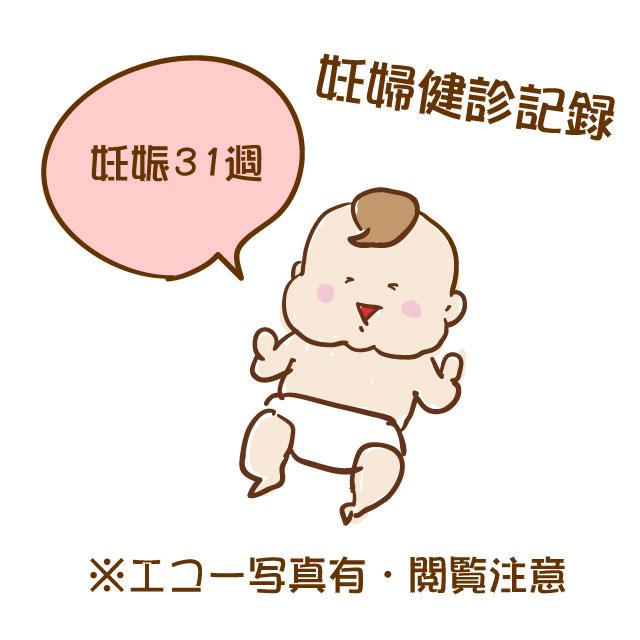 第二子妊娠27週健診.jpg