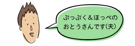 ぷっぷくほっぺ自己紹介イチロウ20190424.jpg