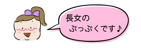 ぷっぷくほっぺ自己紹介葵20190424.jpg