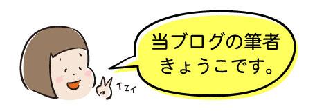 ぷっぷくほっぺ自己紹介きょうこずつ20190424.jpg