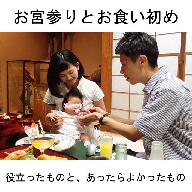 お宮参り&お食い初め_190630_0005のコピー2.jpg