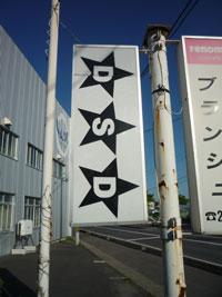 DSDの看板1