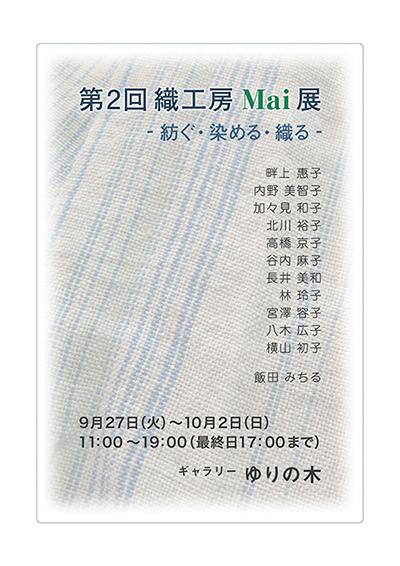 織工房Mai展