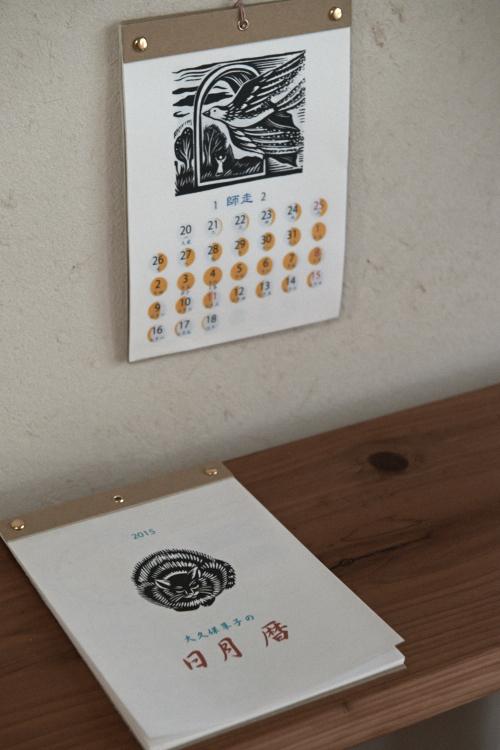 大久保草子カレンダー