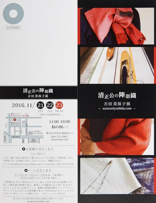 吉田美保子さんの展覧会