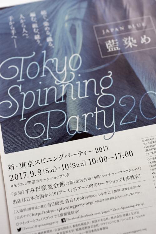 スピニングパーティー