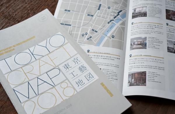 東京クラフトマップ2018