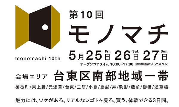 2018monomachi