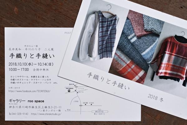長井さん展示
