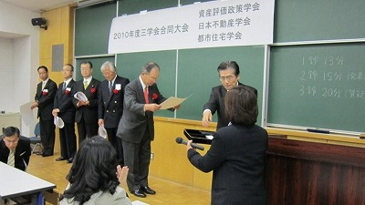 日本不動産学会