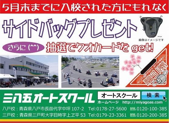 二輪キャンペーンbag - コピー - コピー.jpg