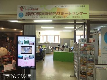 鳥取県中部国際観光サポートセンター