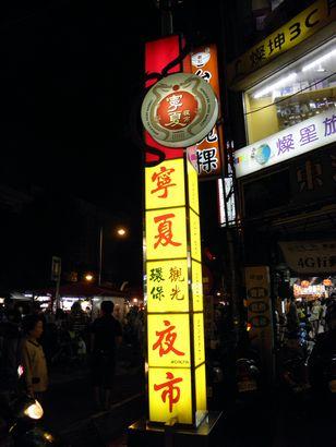 【台湾旅行記】寧夏夜市