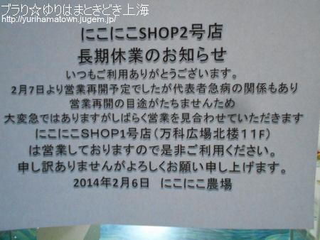 にこにこSHOP1号店休業?閉店?