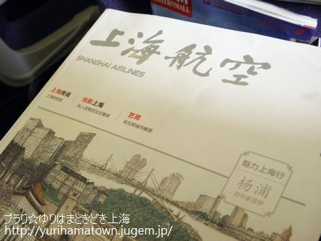 【壱】中華人民共和国厦門市