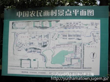 【弐】金山?民画村