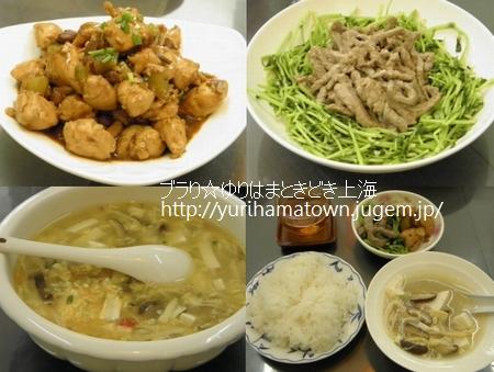 中国家庭料理*宮保?丁