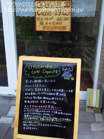 Cafe Copain*焼サンドランチ