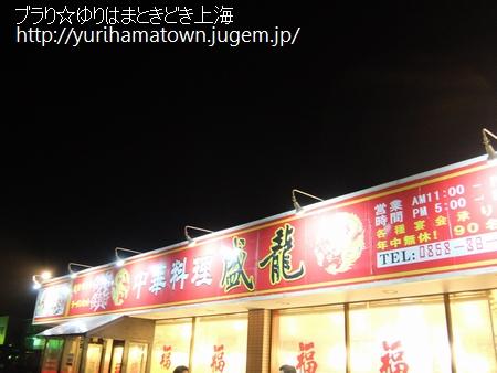 盛龍*中華料理