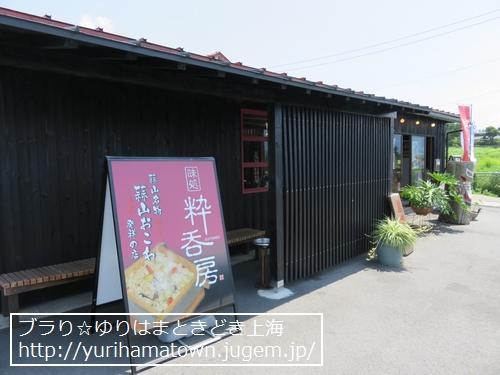 【岡山県】蒜山Bグルメを食す(by:粋呑房)