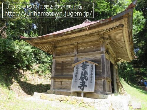 【島根県】華蔵寺