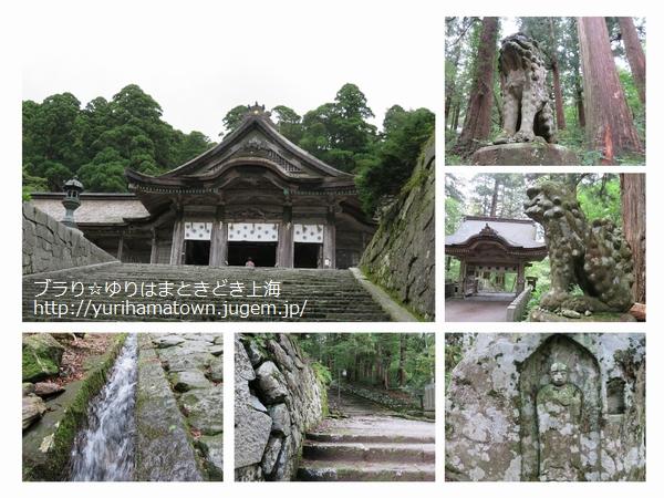 【大山町】大神山神社