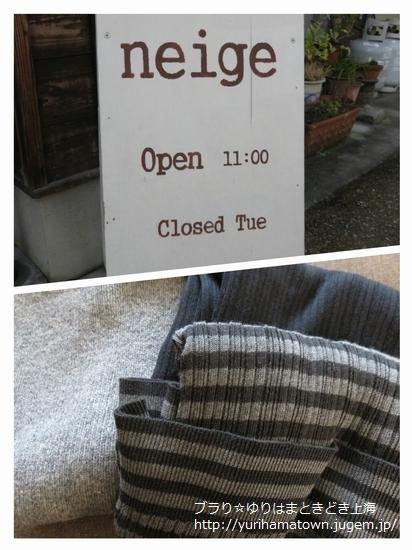 【倉吉市】赤瓦の洋 Flocon de neigeで服を買う